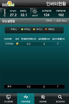 쏠라시드 Solarseed screenshot 1