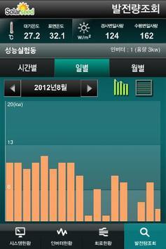 쏠라시드 Solarseed screenshot 2