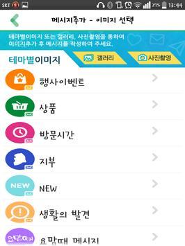 알로에톡 screenshot 2