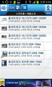 COMMAX Biz apk screenshot