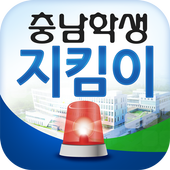 충남학생지킴이 icon