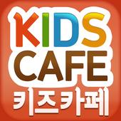 키즈카페 검색 - 전국 지역별 키즈카페 최다 등록 icon