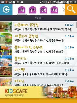 키즈카페 검색 - 전국 지역별 키즈카페 최다 등록 apk screenshot
