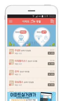 아파트생활 - 맛집,부동산 apk screenshot
