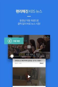 KBS 뉴스 apk screenshot