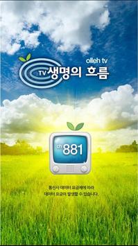 생명의흐름TV poster