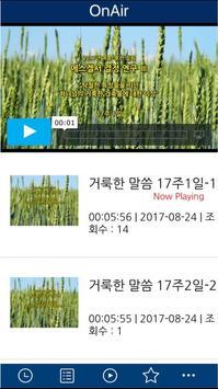 생명의흐름TV apk screenshot
