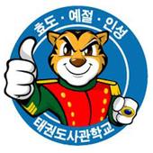 ikon 태권도사관학교