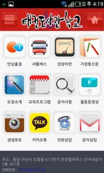 태권도사관학교 Screenshot 1