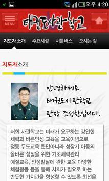 태권도사관학교 Screenshot 2