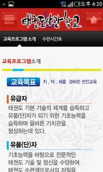 태권도사관학교 screenshot 3