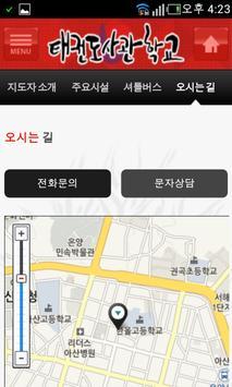 태권도사관학교 Screenshot 4