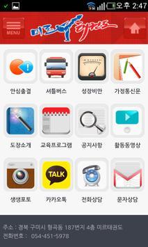 미르태권도 apk screenshot