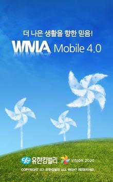 유한킴벌리 WMA_Mobile 1.0 poster