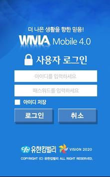 유한킴벌리 WMA_Mobile 1.0 apk screenshot
