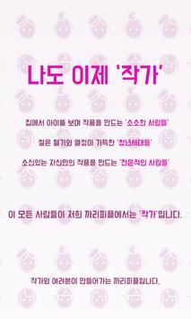 까리피플 - 까리한 작가들의 핸드메이드,수공예 어플 poster