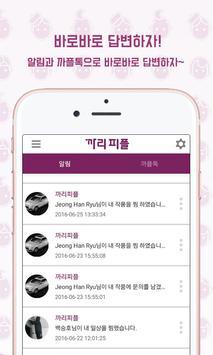 까리피플 - 까리한 작가들의 핸드메이드,수공예 어플 apk screenshot