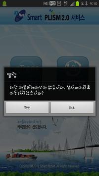 PLISM 프리즘 apk screenshot
