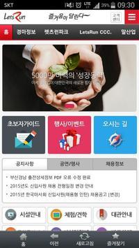 한국마사회 apk screenshot