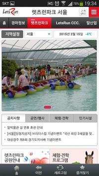 한국마사회 screenshot 2