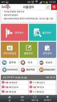한국마사회 screenshot 4