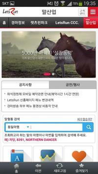 한국마사회 screenshot 5