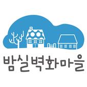 도량동 밤실벽화마을 icon