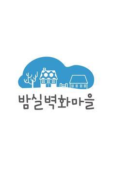 도량동 밤실벽화마을 poster