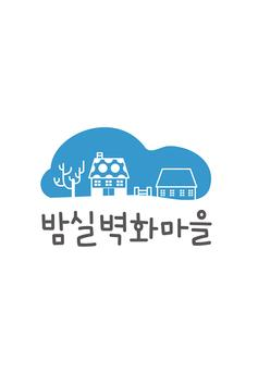 도량동 밤실벽화마을 apk screenshot