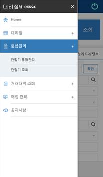 VAN IMS screenshot 1