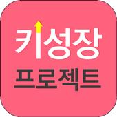 성장클리닉 키성장 프로젝트 키크는 방법 키성장 영양제 상담 icon