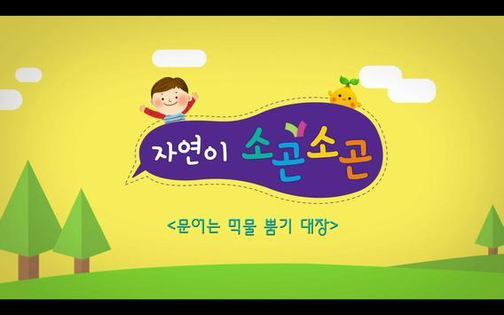 스마트펜용 - 자연이 소곤소곤 screenshot 2