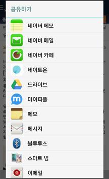 핫게 공식 앱 imagem de tela 4