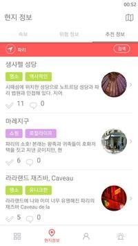 HOTSGO SAFE : 해외여행, 해외안전여행,실시간 여행 정보를 한번에! apk screenshot