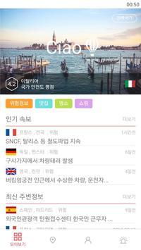 HOTSGO SAFE : 해외여행, 해외안전여행,실시간 여행 정보를 한번에! poster