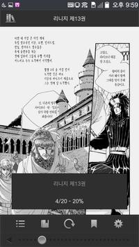 신일숙 환상전집 apk screenshot