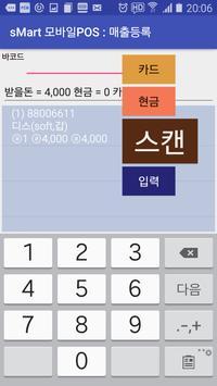 sMart 모바일POS apk screenshot