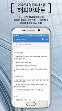 해피아파트 screenshot 5