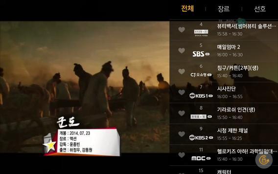 현대HCN SMART for Tablet apk screenshot