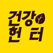 건강헌터 - 건강상식,건강관리,생활정보 icon