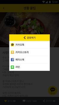 건강헌터 - 건강상식,건강관리,생활정보 apk screenshot