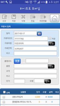 하이프로 모바일 apk screenshot