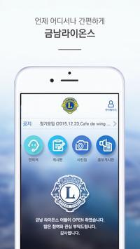 금남 라이온스 poster