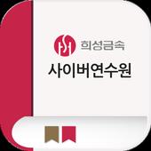 희성금속연수원 icon