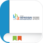 대한병원협회 지도전문의 교육센터 icon