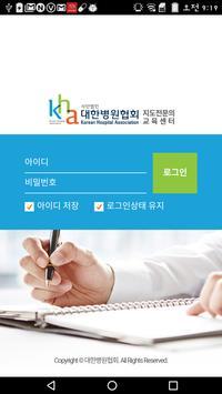 대한병원협회 지도전문의 교육센터 poster
