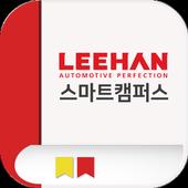 리한 스마트캠퍼스 모바일 icon