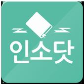 인소닷 - 로맨스소설 웹소설 100만편 무료 icon