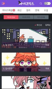 마녀코믹스 screenshot 1