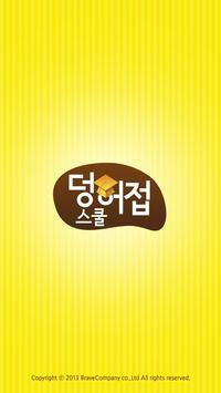 덩허접영어스쿨 apk screenshot